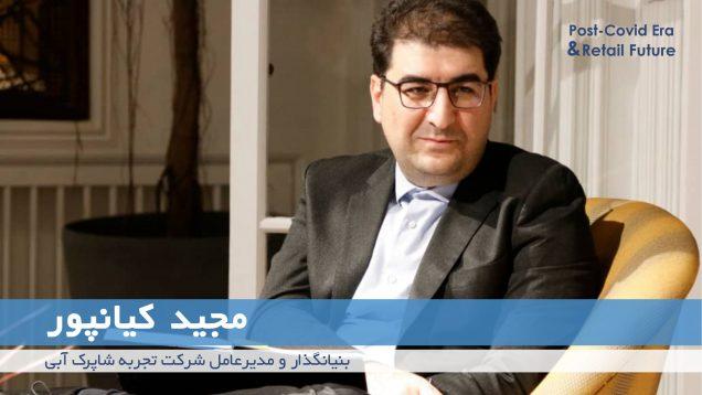 99-01-30-V02-Majid Kianpour-TV