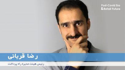 99-02-28-V02-Reza Ghorbani-TV